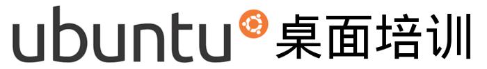 Ubuntu 桌面培训 正式发布(在线浏览和PDF下载)
